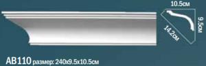 Карниз гладкий АВ110