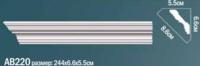 Карниз гладкий AB220