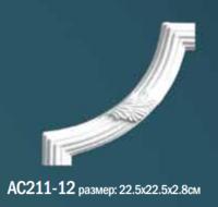 Угловой элемент AC211-12