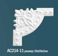 Угловой элемент AC214-11