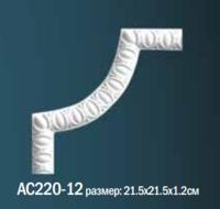 Угловой элемент AC220-12