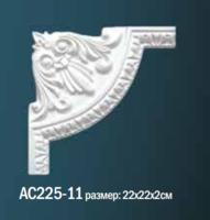 Угловой элемент AC225-11