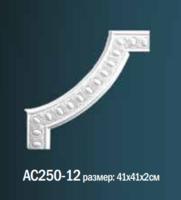 Угловой элемент AC250-12