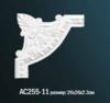 Угловой элемент AC255-11