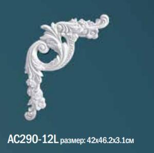 Угловой элемент AC290-12L