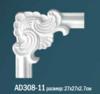 Угловой элемент AD308-11
