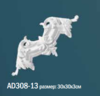 Угловой элемент AD308-13