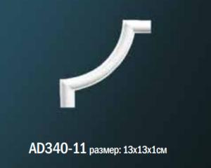 Угловой элемент AD340-11