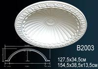 Купол B2003