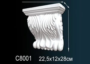 Консоль C8001