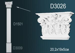 Обрамление D3026