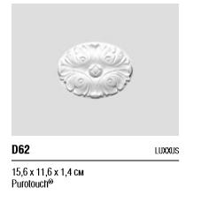 Розетка D62