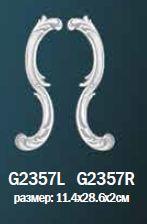 Орнамент G2357L