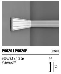Молдинг P5020 | P5020F