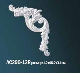 Угловой элемент AC290-12R
